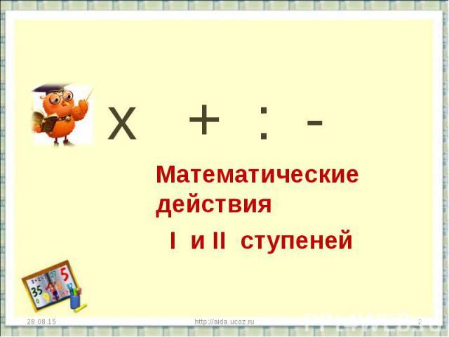 х + : - х + : - Математические действия I и II ступеней