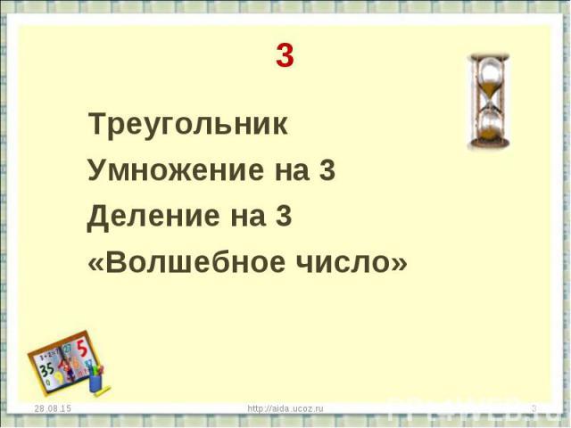 Треугольник Треугольник Умножение на 3 Деление на 3 «Волшебное число»