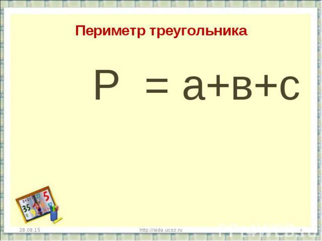 Р = а+в+с Р = а+в+с