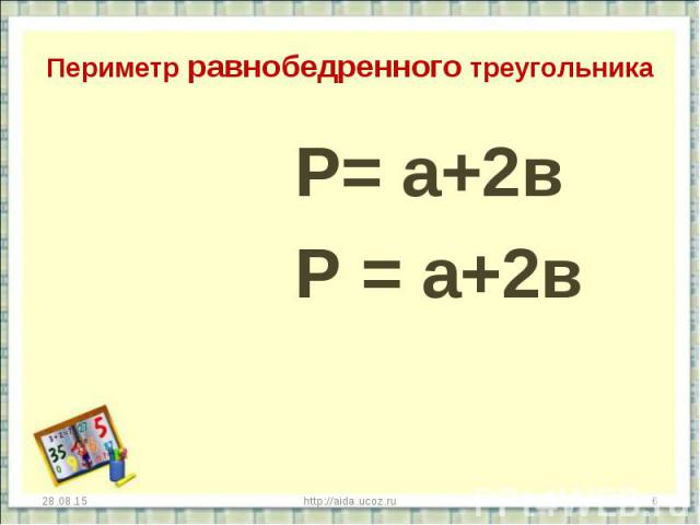 Р= а+2в Р= а+2в Р = а+2в