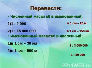 Численный масштаб в именованный: Численный масштаб в именованный: 1 : 2 000 1 :