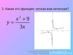 3. Какая это функция: четная или нечетная?