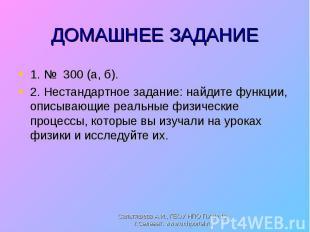1. № 300 (а, б). 1. № 300 (а, б). 2. Нестандартное задание: найдите функции, опи