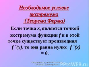 Если точка х0 является точкой экстремума функции f и в этой точке существует про