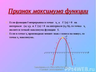 Если функция f непрерывна в точке х0, а f `(x) > 0 на интервале (а; х0), и f