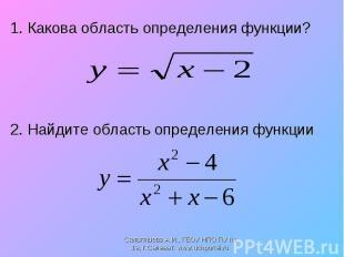 1. Какова область определения функции? 1. Какова область определения функции? 2.