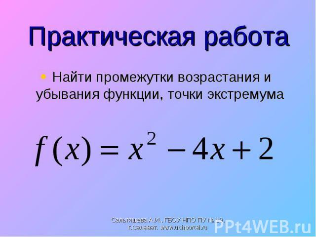 Найти промежутки возрастания и убывания функции, точки экстремума Найти промежутки возрастания и убывания функции, точки экстремума