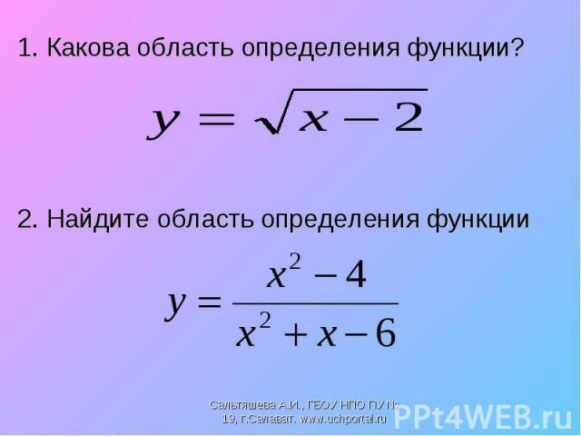 1. Какова область определения функции? 1. Какова область определения функции? 2. Найдите область определения функции