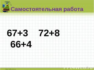 67+3 72+8 66+4 67+3 72+8 66+4