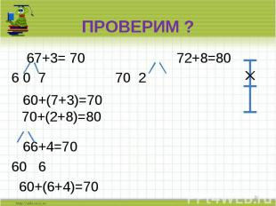 67+3= 70 72+8=80 67+3= 70 72+8=80 6 0 7 70 2 60+(7+3)=70 70+(2+8)=80  66+4