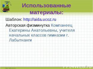 Шаблон: http://aida.ucoz.ru Шаблон: http://aida.ucoz.ru Авторская физминутка Ком