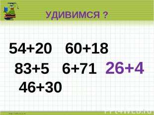 54+20 60+18 83+5 6+71 26+4 46+30 54+20 60+18 83+5 6+71 26+4 46+30