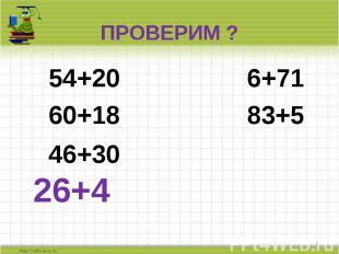 54+20 6+71 54+20 6+71 60+18 83+5 46+30 26+4