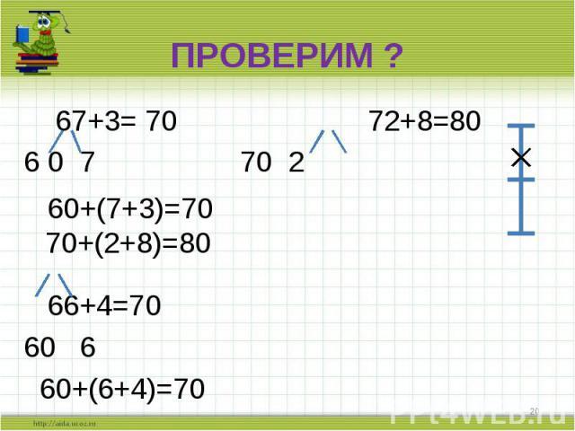 67+3= 70 72+8=80 67+3= 70 72+8=80 6 0 7 70 2 60+(7+3)=70 70+(2+8)=80  66+4=70 60 6 60+(6+4)=70