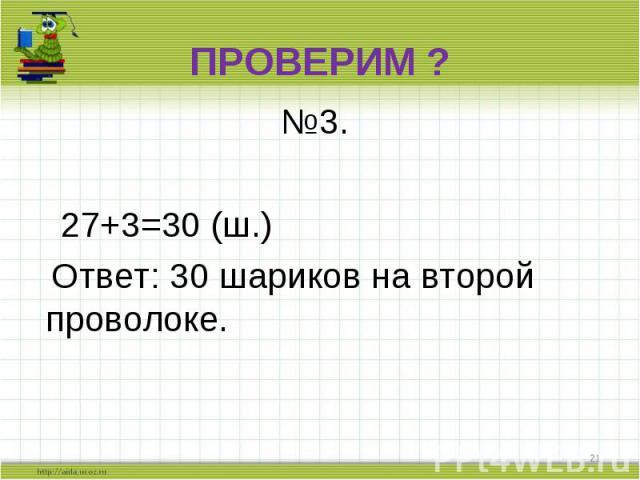 №3. №3. 27+3=30 (ш.) Ответ: 30 шариков на второй проволоке.