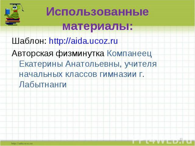 Шаблон: http://aida.ucoz.ru Шаблон: http://aida.ucoz.ru Авторская физминутка Компанеец Екатерины Анатольевны, учителя начальных классов гимназии г. Лабытнанги
