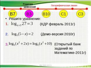 Решите уравнение: Решите уравнение: 1. 2. 3.