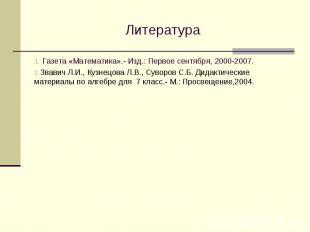 Литература Газета «Математика».- Изд.: Первое сентября, 2000-2007. Звавич Л.И.,