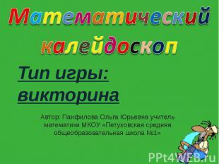 Тип игры: викторина Автор: Панфилова Ольга Юрьевна учитель математики МКОУ «Пету