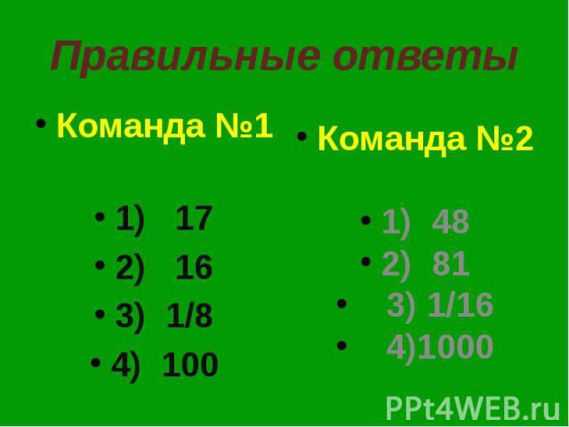 Правильные ответы Команда №1 1) 17 2) 16 3) 1/8 4) 100