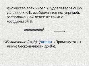 Множество всех чисел х, удовлетворяющих условию х < 8, изображается полупрямо