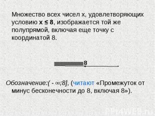 Множество всех чисел х, удовлетворяющих условию х ≤ 8, изображается той же полуп