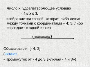 Число х, удовлетворяющее условию Число х, удовлетворяющее условию - 4 ≤ х ≤ 3, и