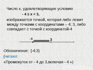 Число х, удовлетворяющее условию Число х, удовлетворяющее условию - 4 ≤ х < 3