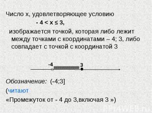Число х, удовлетворяющее условию Число х, удовлетворяющее условию - 4 < х ≤ 3