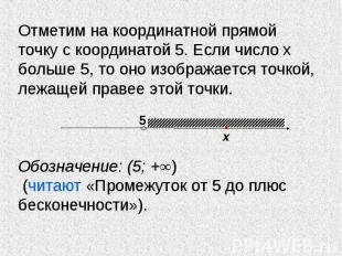 Отметим на координатной прямой точку с координатой 5. Если число х больше 5, то