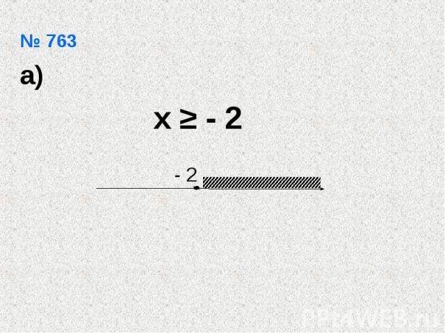 № 763 № 763 а) х ≥ - 2