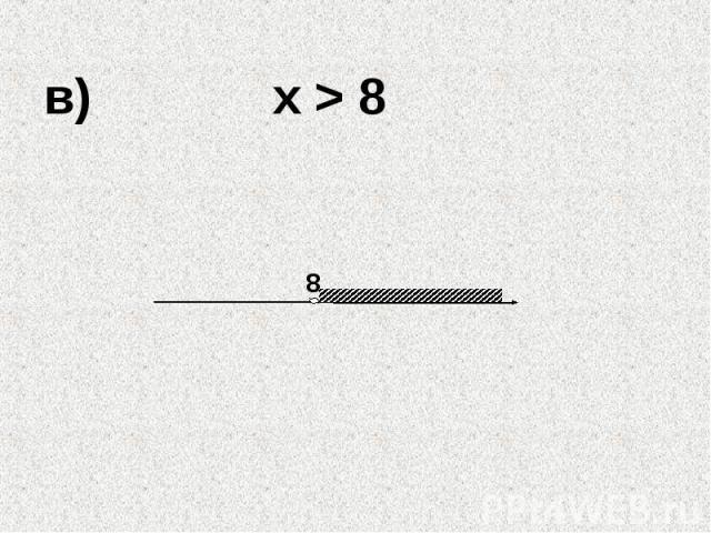 в) х > 8 в) х > 8