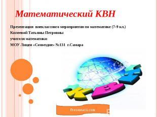 Математический КВН Презентация внеклассного мероприятия по математике (7-9 кл.)