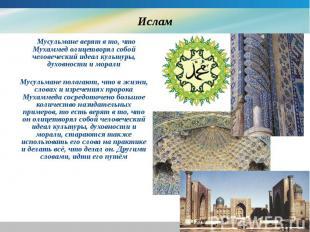 Ислам Мусульмане верят в то, что Мухаммед олицетворял со