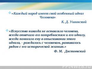 «Каждый народ имеет свой особенный идеал Человека» «Каждый народ имеет свой особ