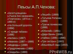 «Безотцовщина» («Пьеса без названия», «Платонов»; 1870-е—1880-е) «Безотцовщина»