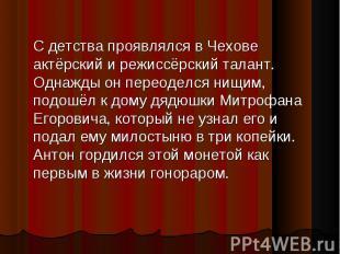 С детства проявлялся в Чехове актёрский и режиссёрский талант. Однажды он переод