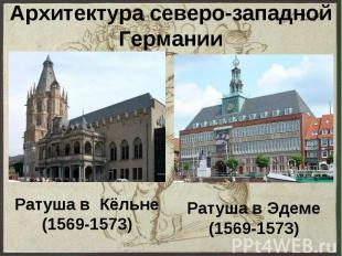Архитектура северо-западной Германии