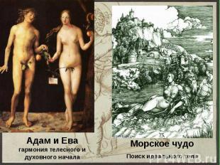 Адам и Ева гармония телесного и духовного начала