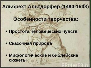Альбрехт Альтдорфер (1480-1538) Особенности творчества: Простота человеческих чу