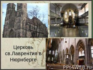Церковь св.Лаврентия в Нюрнберге