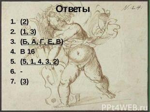 Ответы (2) (1, 3) (Б, А, Г, Е, В) В 16 (5, 1, 4, 3, 2) - (3)
