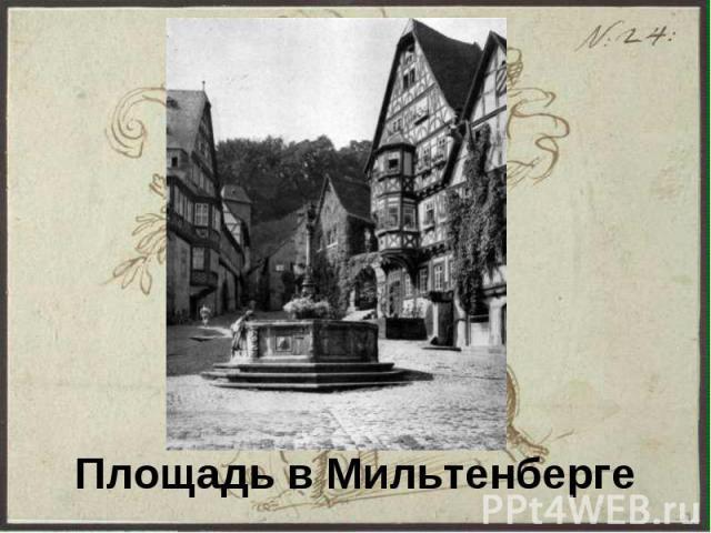 Площадь в Мильтенберге