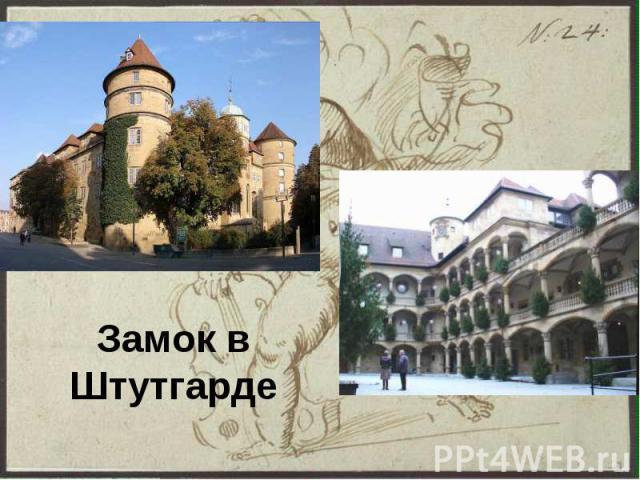 Замок в Штутгарде