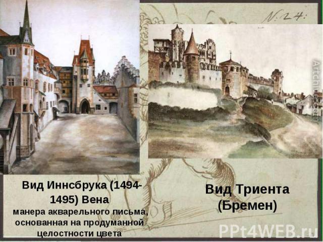 Вид Иннсбрука (1494-1495) Вена манера акварельного письма, основанная на продуманной целостности цвета