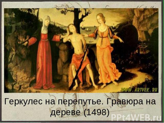 Геркулес на перепутье. Гравюра на дереве (1498)