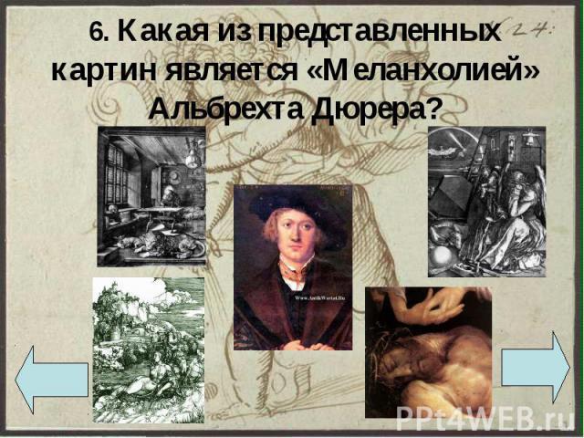 6. Какая из представленных картин является «Меланхолией» Альбрехта Дюрера?
