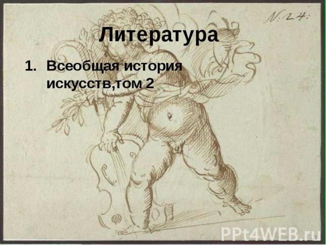 Литература Всеобщая история искусств,том 2