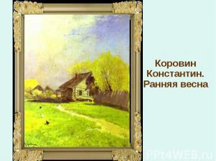 Коровин Константин. Ранняя весна