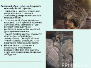 Головной убор / galvos apdangalas/и платье/suknelė/ царевны. Головной убор / gal